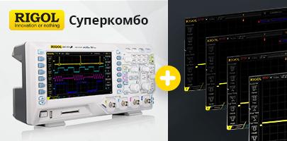 Суперкомбо от RIGOL – бесплатные программные опции!